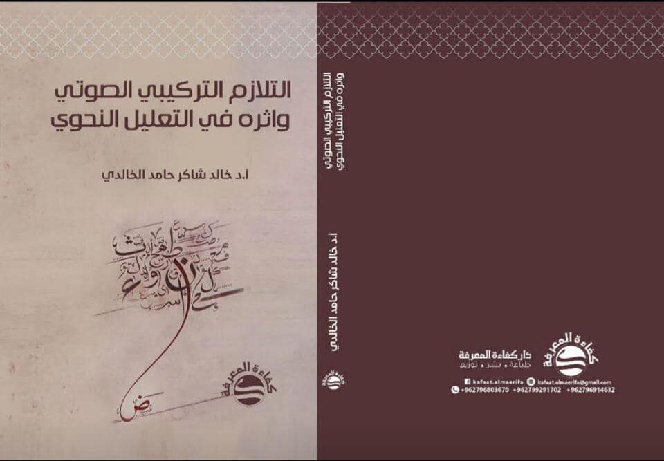 Synthesis and Effect on Grammatical Explanation a New Published Book