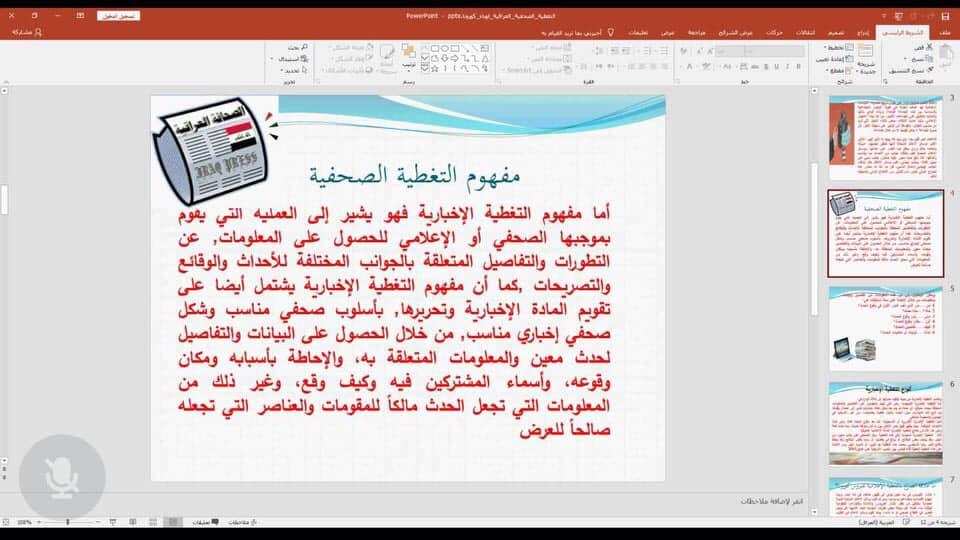 (Iraqi Press Coverage of Corona Epidemic) A workshop held in Al- Iraqia University